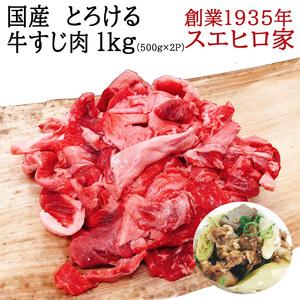 黒毛和牛 国産牛 とろける 牛すじ 1kg 牛筋 牛スジ すじ肉 牛肉