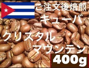 キューバ クリスタルマウンテン 400g ご注文後焙煎します ※即購入可