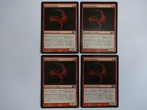 ★真紅の汚水這い(Crimson Muckwader)★日4枚セット