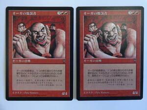 ★オーガの処罰者(Ogre Enforcer)★日2枚セット