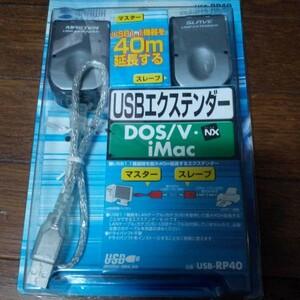 サンワサプライ USBエクステンダー
