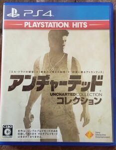 アンチャーテッドコレクション PS4 新品