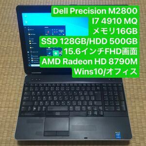 ワークステーションDELL Precision M2800 i7 4910MQ メモリ16GB 高速SSD 128GB/HDD 500GB 15.6インチFHD AMD Radeon 8790M Wins10/オフィス