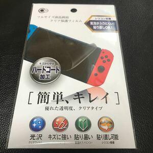 任天堂スイッチ Nintendo Switch 任天堂Switch フルサイズ液晶画面クリア保護フィルム