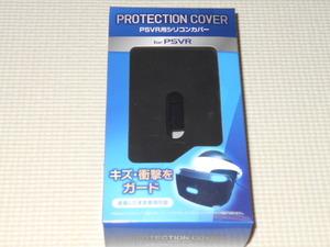 PS4★PS VR用シリコンカバー キズ・衝撃をガード 装着したまま使用可能★新品未開封