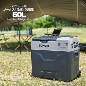 SUNGA 車載冷蔵庫 バッテリー内蔵 50L キャリーハンドル付き ポータブル 冷蔵庫 冷凍庫 保冷庫 12V/24V両用 -20℃~20℃設定