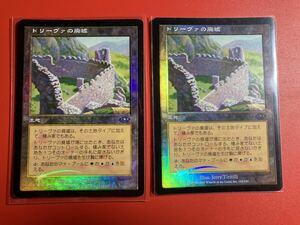 トリーヴァの廃墟 日本語FOIL プレーンシフト 数量1