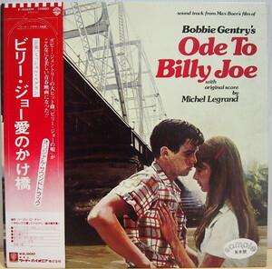 即決 1499円 LP 帯付 見本盤 白ラベル プロモ 映画「ビリー・ジョー愛のかけ橋」サウンドトラック ミッシェル・ルグラン