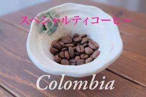 コーヒー豆 コロンビア スペシャルティコーヒー お試し付き Rabbit village