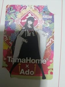 タマホーム株主優待 クオカード500円(Ado)(発送:ミニレター63円~)