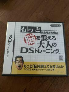 任天堂 ニンテンドー DS NDS もっと脳を鍛える大人のDSトレーニング 脳トレ 川島隆太 教授