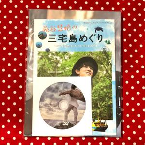7ORDER 萩谷慧悟 フォトブック HORIZON 初回限定版 5000部限定 メイキングDVD 島の観光ガイドブック 写真集 未開封