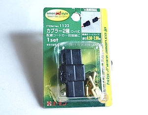【N-164】エーモン工業 カプラー2極(ロック式)No.1122 1セット 配線コードの一括接続