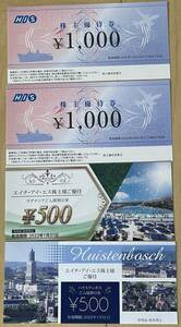 HIS 株主優待券 1,000円券×2枚+割引券2種
