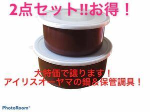 2点セットアイリスオーヤマ キッチンシェフ ダイヤモンドコートパン 鍋