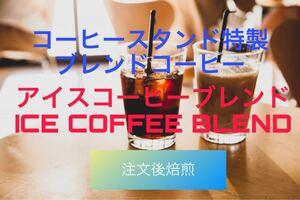 (注文後焙煎)アイスコーヒーブレンド300g+おすすめの豆20g ※即購入可