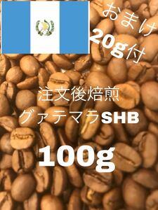 (注文後焙煎)グァテマラSHB お試し100g+おすすめの豆20g※即購入可