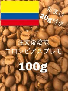 (注文後焙煎)コロンビアスプレモお試し100g +おすすめの豆20g※即購入可
