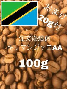 (注文後焙煎)キリマンジャロAA お試し100g+おすすめの豆20g ※即購入可