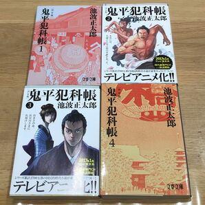 【決定版】鬼平犯科帳 1〜4