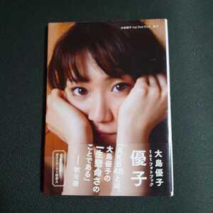 大島優子 1stフォトブック 優子 AKB48
