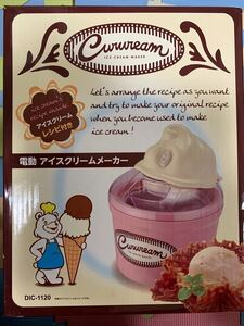 電動 アイスクリームメーカー