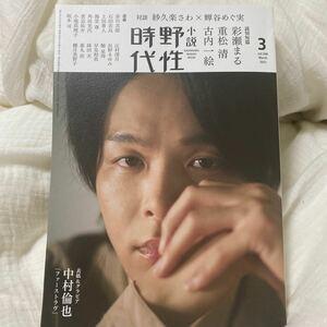 小説 野性時代 第208号 2021年3月号 (KADOKAWA文芸MOOK 210) [ムック] 小説野性時代編集部