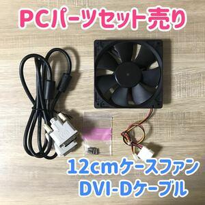 PCパーツ2点セット【12cmケースファン・DVI-Dディスプレイケーブル】