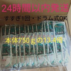 アリエール プロクリーン サンプルサッシェ 67g 150回分 強力消臭 抗菌 オーシャングリーン すすぎ1回 カビ防止
