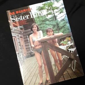 写真集 Sister Ring 松尾薫&松尾かなえ 写真集