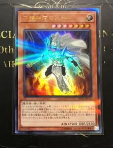日版 守護神官マハード ウルトラパラレル 1枚 20TH-JPC62 Ultraparalle 「未使用」 個数:3