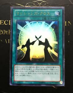 日版 マジシャンズ・クロス ウルトラレア 1枚  15AY-JPC30 Ultra