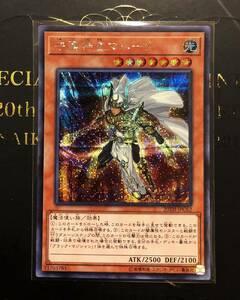 日版 守護神官マハード シークレット 1枚  20TH-JPC62 Secret  個数:3