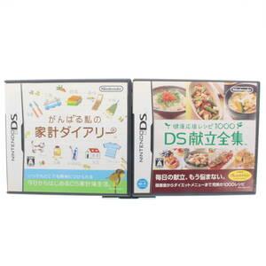 【送料無料】ニンテンドー DS ソフト がんばる私の家計ダイアリー DS献立全集 2枚セット 動作確認済 Nintendo DS 中古ソフト 任天堂