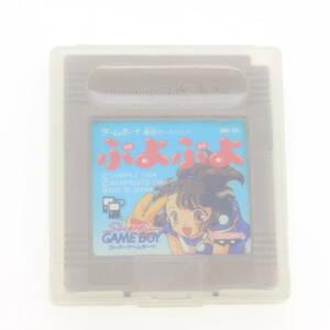 【送料無料】GB ぷよぷよ ソフトのみ 動作確認済 ゲームボーイ GAMEBOY