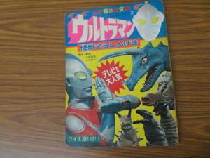 当時物!小学館の絵文庫 帰ってきたウルトラマンシリーズ2 怪獣そうしんげき 昭和レトロ /C