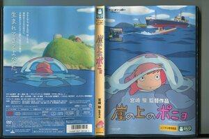 a0419 「崖の上のポニョ」 レンタル用DVD/宮崎駿/スタジオジブリ