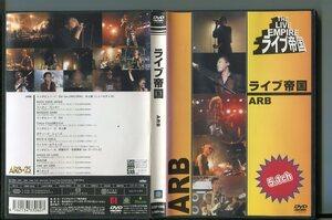 a0625 「ライブ帝国 ARB」 レンタル用DVD