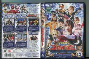 a0657 「天装戦隊ゴセイジャー Vol.12」 レンタル用DVD/千葉雄大/さとう里香