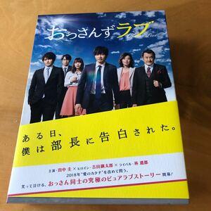 おっさんずラブ  DVD-BOX 封入特典
