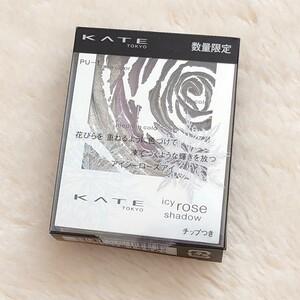 KATE アイシーローズシャドウ PU-1