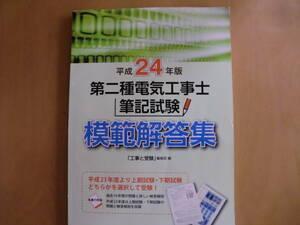 ★第二種電気工事士 筆記試験 模範解答集 H24年版