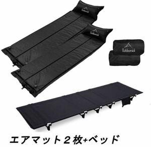 セット! マット 2枚 ベッド 自動膨張 エアーマット 組み立て コット 屋外 軽量 折りたたみベッド