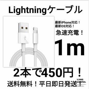 【2本 No.7】iPhone高速充電/通信対応ライトニングケーブル