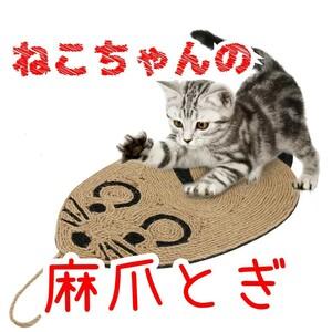 猫ちゃんの爪とぎに♪ ネズミ型爪とぎ 麻爪みがき ペットケアに♪ おもちゃ