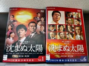 連続ドラマW 沈まぬ太陽 DVD Vol.1〈4枚組〉+ Vol.2〈6枚組〉
