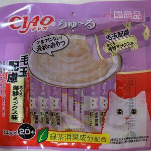 CIAO チャオ ちゅ~る 毛玉配慮まぐろ海鮮ミックス味 14g×20本 いなば ちゅーる 猫用液状おやつ 国産品 保存料不使用