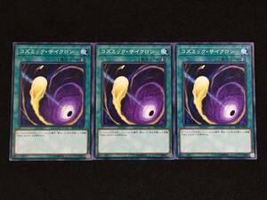 ◆◇遊戯王 コズミック・サイクロン(SD32-JP029) ノーマル 3枚セット◇◆
