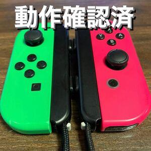 【動作確認済】Joy-Con ジョイコン ネオングリーン(L) ネオンピンク(R)