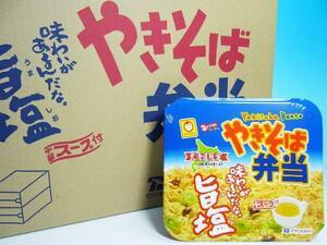 【北海道グルメマート】北海道限定品 東洋水産 マルちゃん 焼きそば弁当 旨塩味 中華スープ付き 12食セット